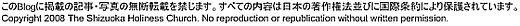このBlogに掲載の記事・写真の無断使用を禁じます。すべての内容は日本の著作権法並びに国際条約により保護されています。Copyright 2008 The Shizuoka Holiness Church. No reproduction or republication written permission.