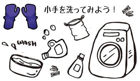 横須賀 剣道 小学生 防具 洗い方