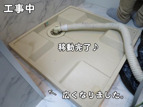 洗濯防水パンの移動工事後