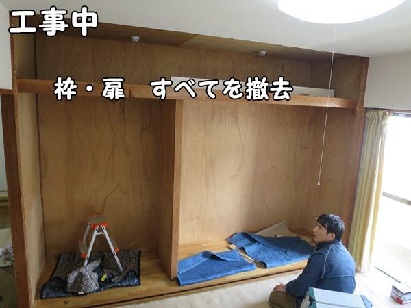 クローゼット扉の取替え施工事例・工事中