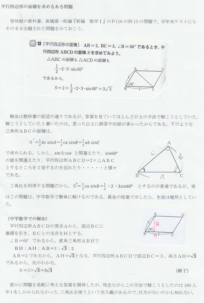 平行 四辺 形 面積 ベクトル