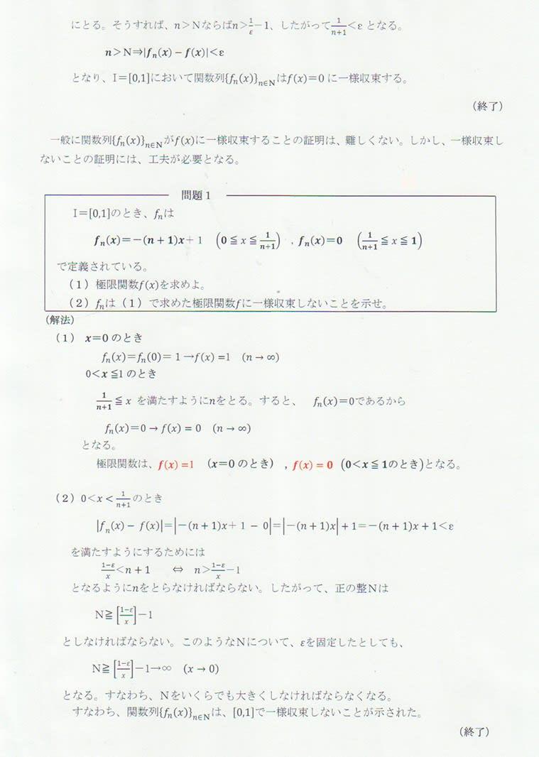 関数列の一様収束の判定 ~具体...