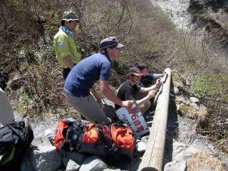 登山道整備