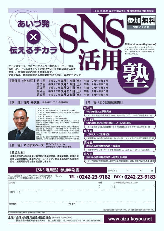 中小企業診断士 SNS講演