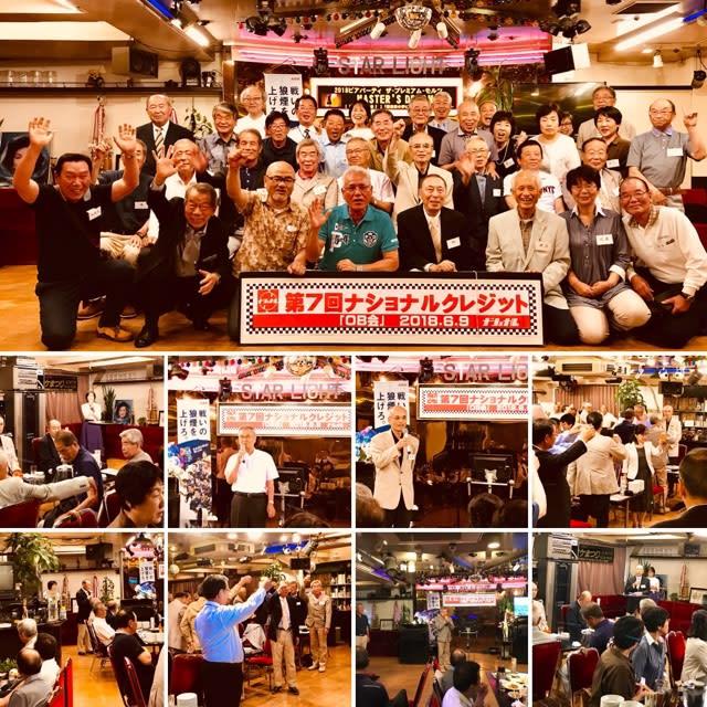 ce40e68b8689e 第7回熊本ナショナルクレジットOB会並びに二次会に利用して頂きましてありがとうございました! 皆さんの楽しそうな笑顔が見れて良かったです!