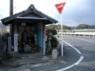 周芸第五番霊場・聖徳地蔵尊