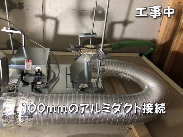 V141BZ工事_排気管接続