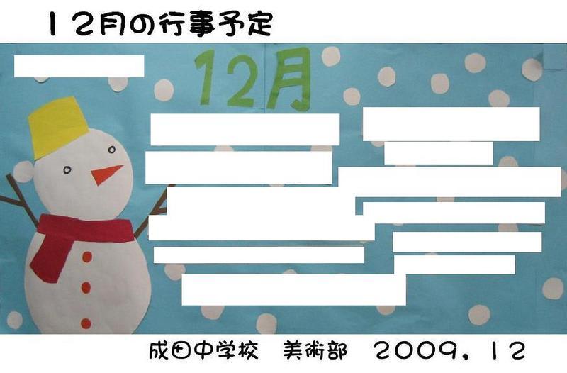 H2112naritakeijiban
