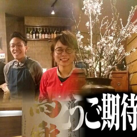 居酒屋田中んち日記