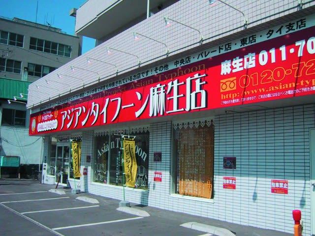 北海道 札幌 空手 タイ式マッサージ