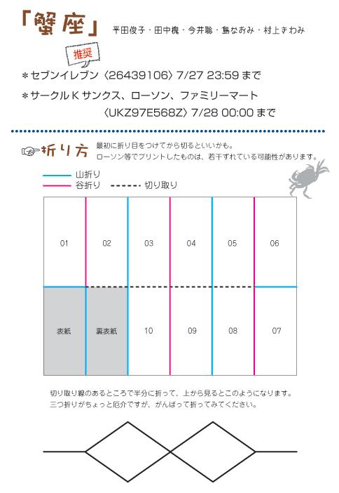 ネットプリント折り本「蟹座」 -...
