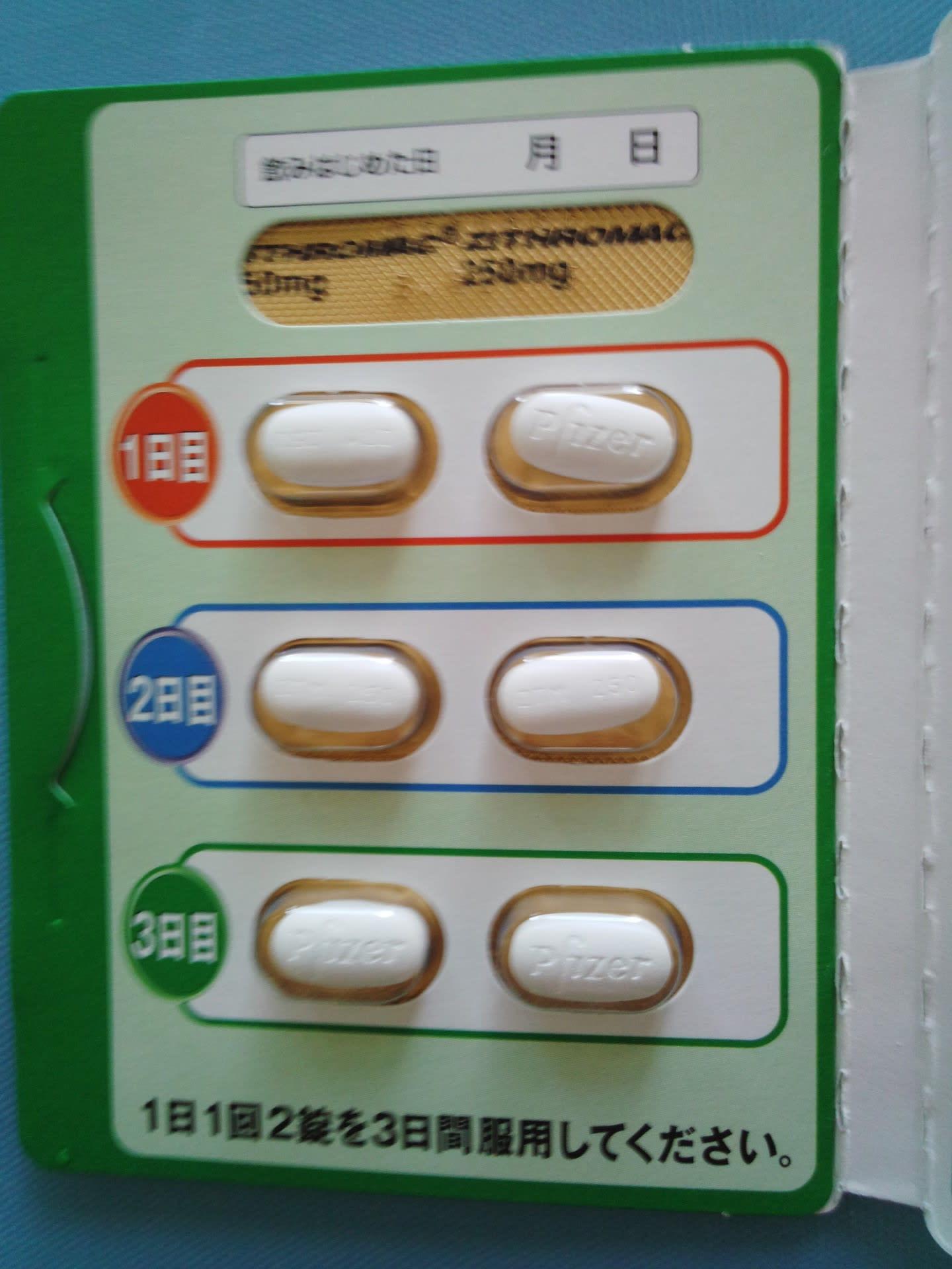 抗生物質☆ジスロマック錠 - 愛し...