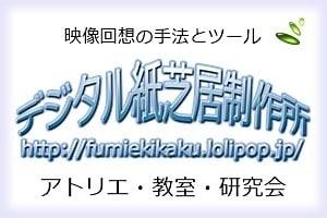 デジタル紙芝居制作所ホームページです。