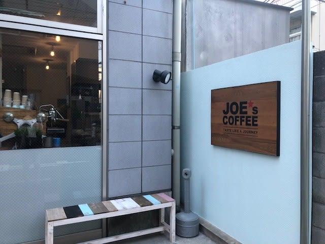 丸の内のジョーズ コーヒー (JOE's COFEE)ネパールの豆 - 閑話 ...