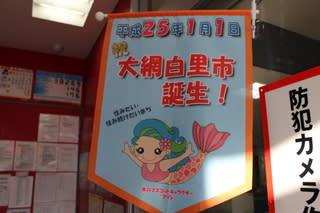 ぶらり旅・大網郵便局(千葉県大...
