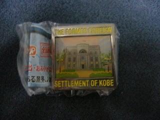 ご当地ピンズの神戸ピンズDXより神戸旧居留地