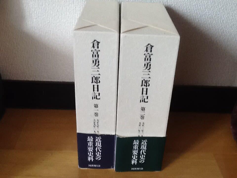 倉富勇三郎日記が刊行されました...
