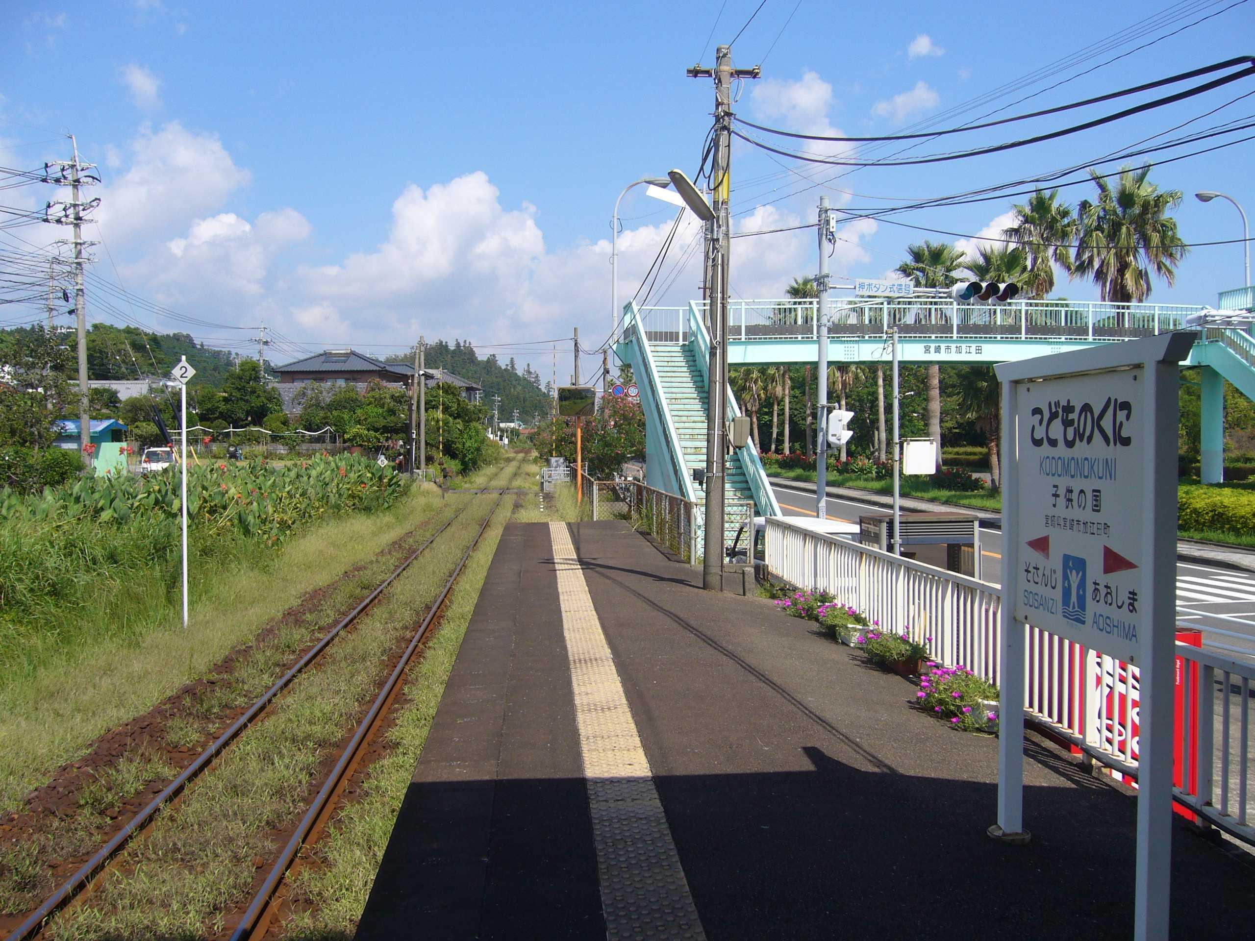 日南線 子供の国駅