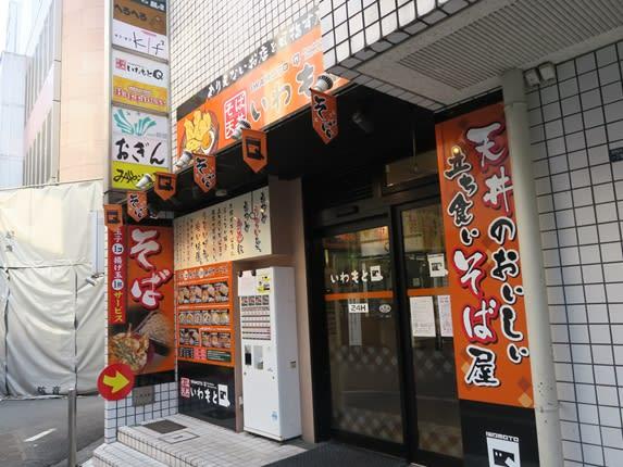 嵯峨谷@新宿歌舞伎町 「納豆そば(冷)」 - そんなに食うなら ...