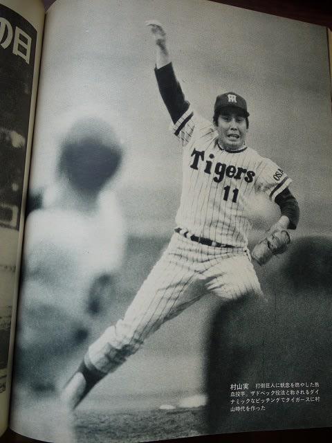 ベースボールマガジン'74 待望の...