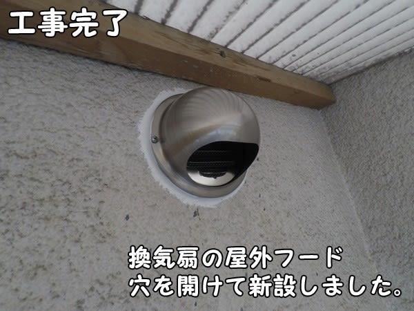 押入れのトイレ化。完成_換気扇の屋外フード