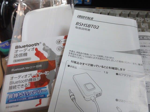 Bluetooth の「オーディオ送信機」は株式会社バッファロー社の「ブルートゥース送信機」