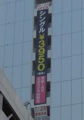 ホテルの懸垂幕