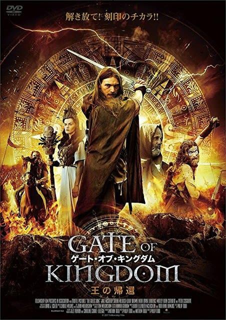 ゲート・オブ・キングダム 王の帰還 - MOMENT