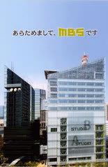 新「B館」完成 毎日放送 (2014年...