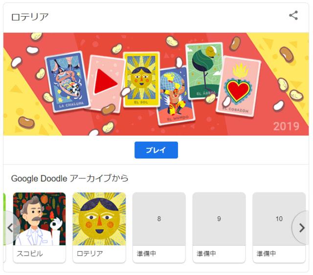 人気 の google doodle ゲーム アースデイ