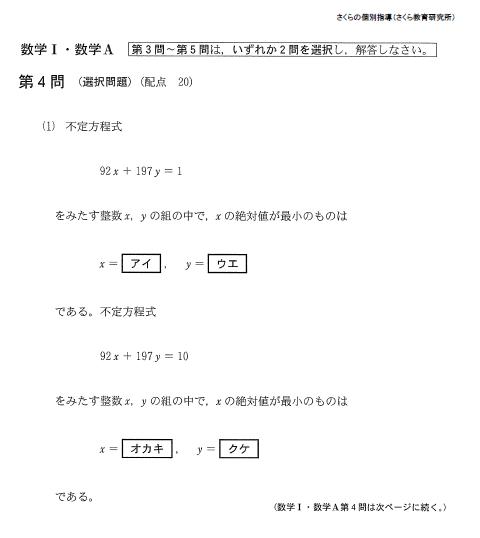 <数学> さくら教育研究所(SKREDU)