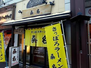 桑名 札幌 ラーメン