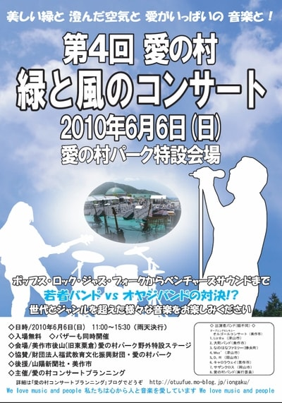 20100606ainomura