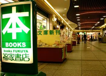 福家 書店