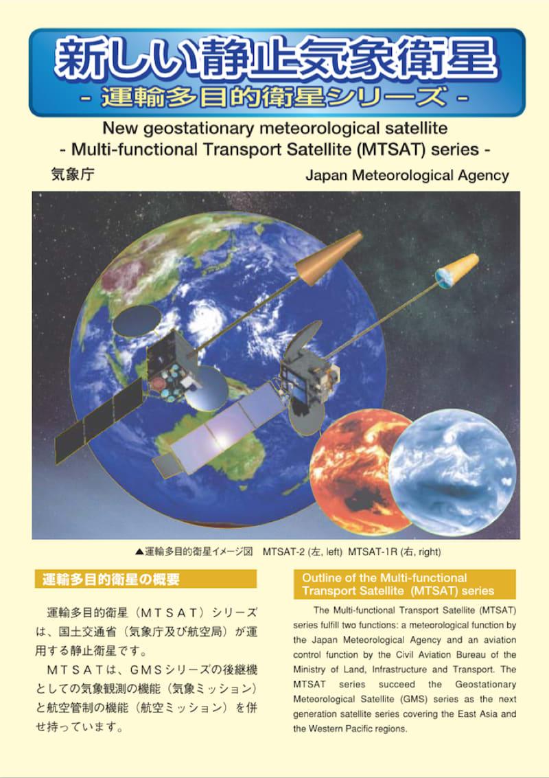 MTSAT-2で、初めて気象衛星が2機体制となった。 - 世界メディア ...