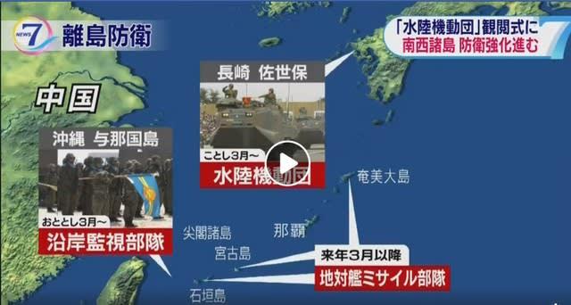 自衛隊の先島―南西諸島新配備に対する、NHK報道規制の解禁について ...