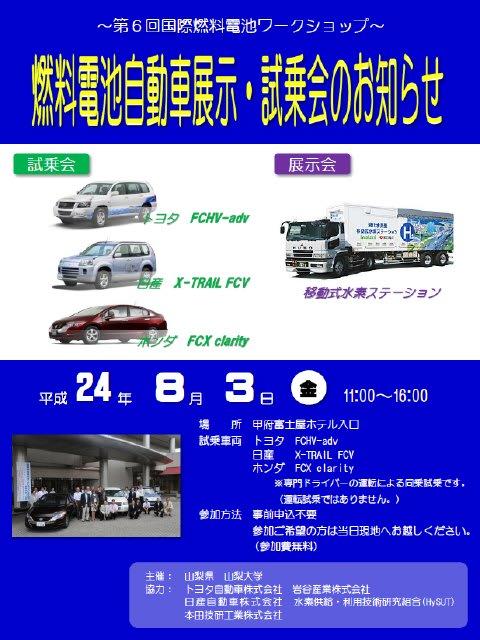 燃料電池自動車の試乗会