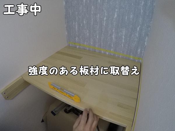 ガス衣類乾燥機の設置板_準備完了