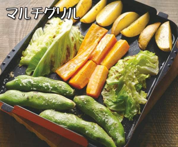 プログレ_マルチグリル_野菜グリル