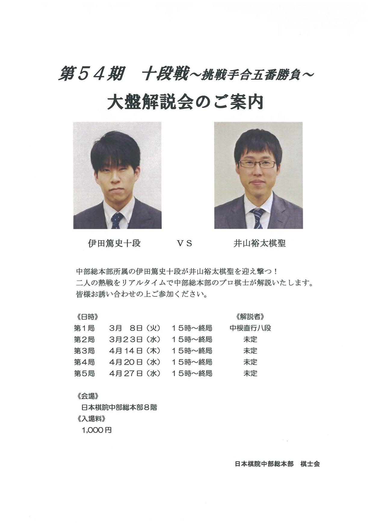 十段戦解説会 - 名古屋棋士会