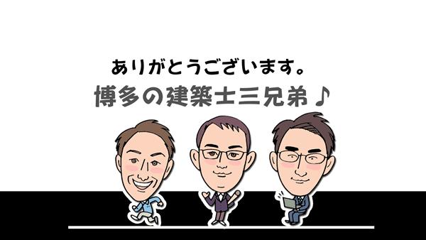 ありがとうございます。博多の建築士三兄弟