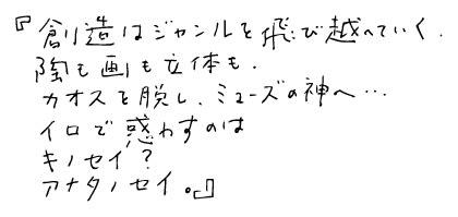 Izikawamessage_2