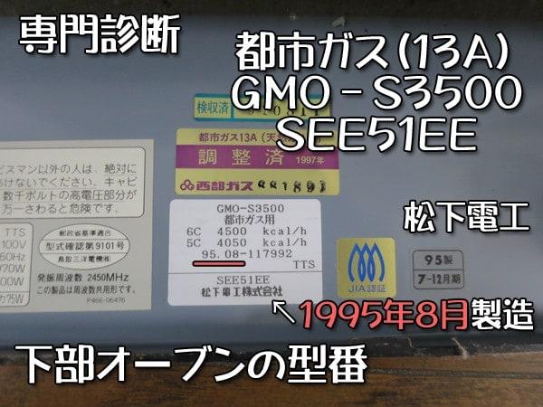 GMO-S3500松下電工