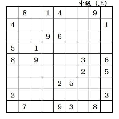 数 独 中級 難易度3(中級) -...