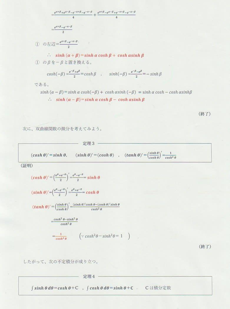 微分 双曲線 関数
