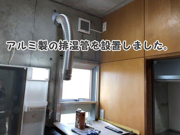 アルミ製の排湿管を設置しました。