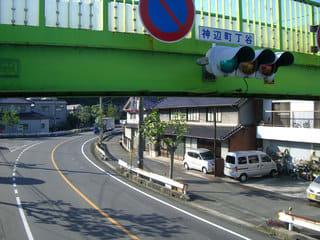 神辺町丁谷陸橋