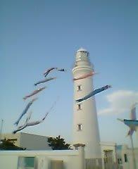犬吠崎灯台と鯉のぼり