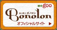 「森の戦士ボノロン」オフィシャルサイトへ