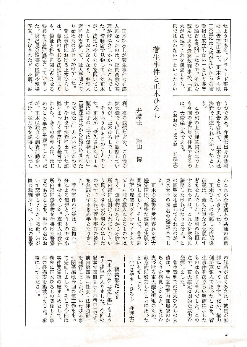 諫山博 - JapaneseClass.jp
